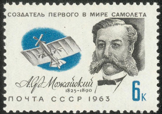 Mozhayskiy post stamp from the USSR.