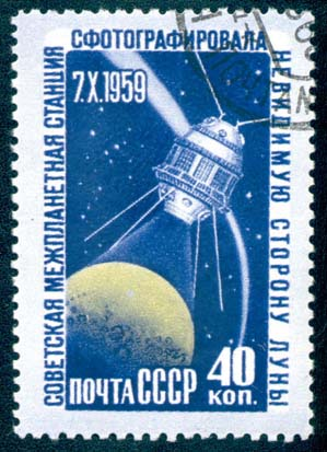 1959 USSR stamp commemorating first photographs of the Far side of the Moon